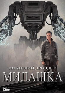 роман Милашка