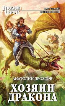книга Хозяин дракона