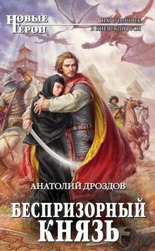 книга Беспризорный князь