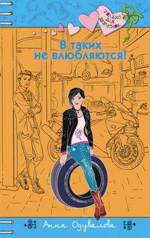 одувалова анна сергеевна все книги по сериям