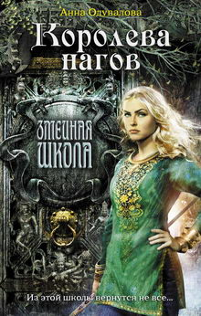 книга Королева нагов