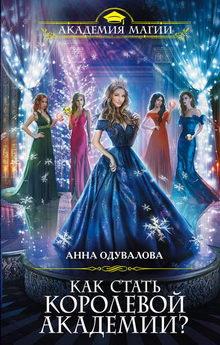 роман Как стать королевой Академии?