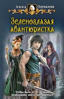 книга Зеленоглазая авантюристка