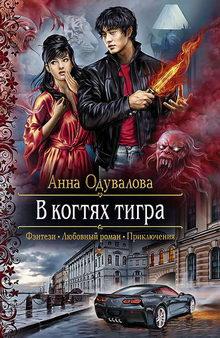 книга В когтях тигра