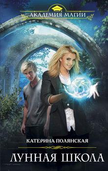 книга Лунная школа