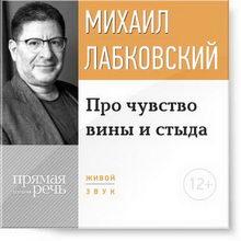 михаил лабковский скачать аудиокниги бесплатно