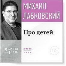 михаил лабковский слушать лекции онлайн бесплатно