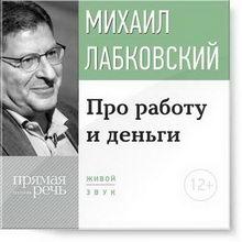 михаил лабковский отзывы клиентов