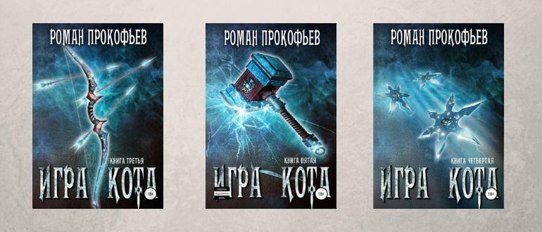 роман прокофьев книги