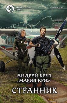 книга Странник