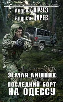 фэнтези Земля лишних. Последний борт на Одессу