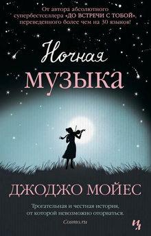книга Ночная музыка