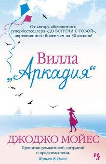 роман Вилла «Аркадия»