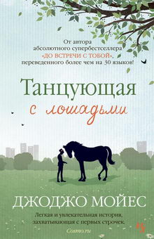роман Танцующая с лошадьми