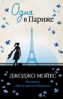 роман Одна в Париже