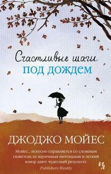 книга Счастливые шаги под дождем