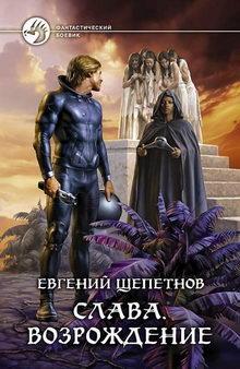 книга Слава. Возрождение