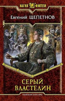 евгений щепетнов серия охотник список книг
