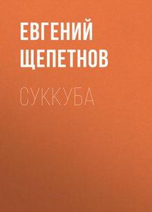 книга Суккуба