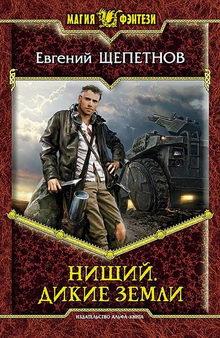 серия монах автор евгений щепетнов