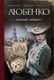 книга Киевский лабиринт
