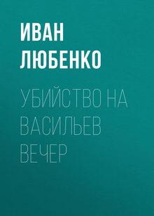 роман Убийство на Васильев вечер