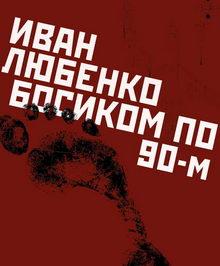 роман Босиком по 90-м