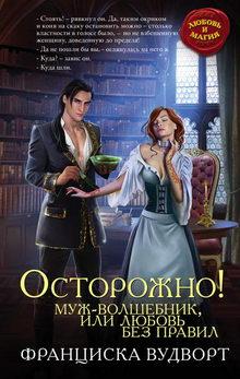 книга Осторожно! Муж – волшебник, или Любовь без правил