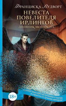 книга Невеста Повелителя ирлингов. Дневник моего сна