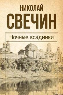 роман Ночные всадники (сборник)