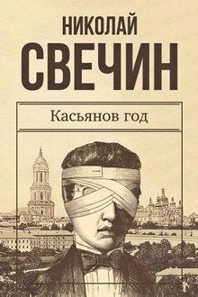 роман Касьянов год