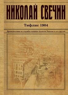роман Тифлис 1904