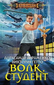 александр авраменко книги по сериям волк