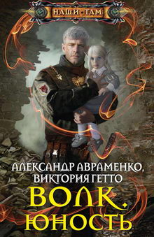 авраменко александр михайлович все книги серии волк