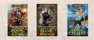 александр авраменко книги