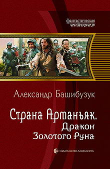 александр башибузук страна арманьяк все книги по порядку