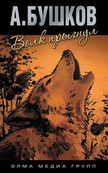книга Волк прыгнул