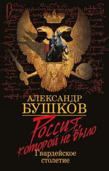 книга Россия, которой не было. Гвардейское столетие
