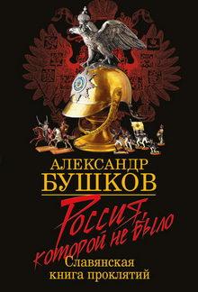 книга Россия, которой не было. Славянская книга проклятий