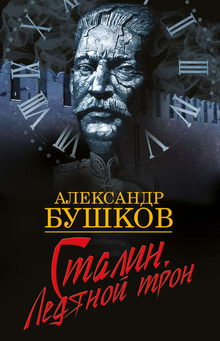роман Сталин. Ледяной трон