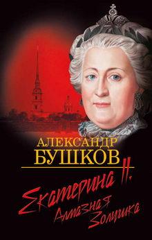 роман Екатерина II. Алмазная Золушка
