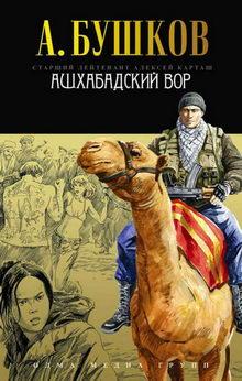 александр бушков все книги по сериям