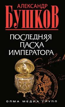 роман Последняя Пасха императора