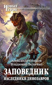 книга Заповедник. Наследники динозавров