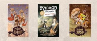 книги бушкова