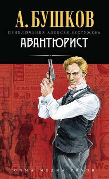 александр бушков новые книги