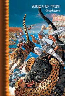 книга Спящий дракон