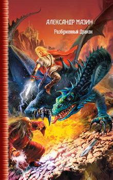 книга Разбуженный дракон