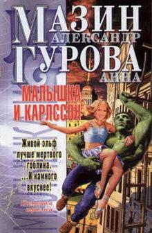 книга Малышка и Карлссон