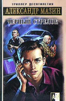 роман Черный Стрелок